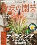 NHK 趣味の園芸 2017年8月号