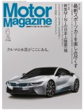 Motor Magazine 2014年6月号/No.707