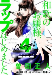 Change!(4)【電子限定ネーム付き】