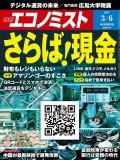 週刊エコノミスト2018年3/6号