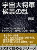 宇宙大将軍 侯景の乱 後編。20分くらいで読める!手っ取り早く簡単にわかる中国史。