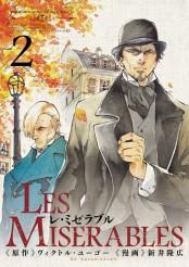 レ ミゼラブル 2