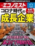 週刊エコノミスト2020年9/8号