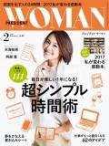 PRESIDENT WOMAN(プレジデントウーマン) 2017年2月号