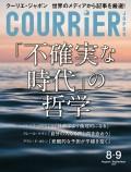 COURRiER Japon[電子書籍パッケージ版] 2020年 8・9月合併号