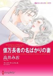ハーレクインコミックス セット 2017年 vol.390