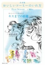 【合本版】おいしいコーヒーのいれ方(全10冊)
