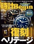 時計Begin 2020年秋号  vol.101
