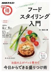 NHK まる得マガジン いつもの料理が大変身!フードスタイリング入門2019年4月/5月