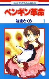ペンギン革命(1)