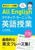 使えるフレーズ満載! All Englishでできるアクティブ・ラーニングの英語授業