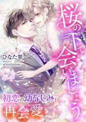 桜の下で会いましょう 〜初恋の幼なじみと再会愛〜