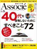 日経ビジネスアソシエ2018年5月号