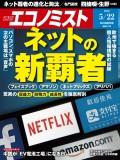 週刊エコノミスト2018年5/22号