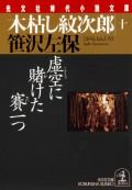木枯し紋次郎(十)〜虚空に賭けた賽一つ〜