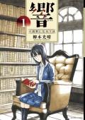 響〜小説家になる方法〜 1