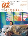 OZmagazine 2020年12月号 No.584