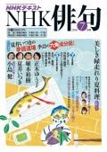 NHK 俳句 2016年7月号