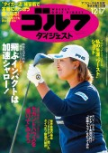 週刊ゴルフダイジェスト 2019/12/17号