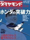 週刊ダイヤモンド 05年12月10日号