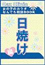 日焼け編〜女の子のカラダなんでも相談BOOK