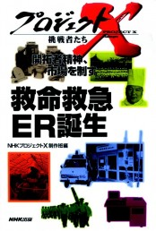 「救命救急 ER誕生」〜日本初 衝撃の最前線 プロジェクトX
