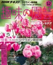 NHK 趣味の園芸 2018年12月号