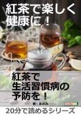 紅茶で楽しく健康に!