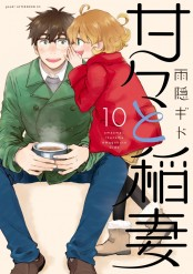 甘々と稲妻(10)