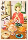 【期間限定価格】コンビニお嬢さま(1)