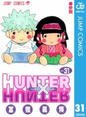 HUNTER×HUNTER モノクロ版 31