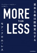 MORE from LESS(モア・フロム・レス) 資本主義は脱物質化する