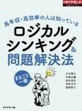 ロジカルシンキング&問題解決法(週刊ダイヤモンド特集BOOKS Vol.340)