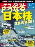 週刊エコノミスト2014年1/21号