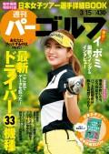 週刊パーゴルフ 2016/3/15号