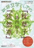 NHK こころをよむ 批評文学としての『枕草子』『徒然草』2019年7月〜9月
