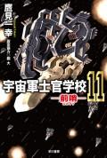 宇宙軍士官学校―前哨― 11