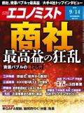 週刊エコノミスト2021年9/14号