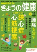 NHK きょうの健康 2017年11月号
