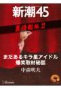 まだあるキラ星アイドル爆笑取材秘話―新潮45 eBooklet 裏情報編2