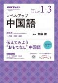 NHKラジオ レベルアップ中国語 2019年1月〜3月