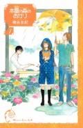 本屋の森のあかり Buchhandler−Tagebuch(7)