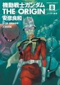 機動戦士ガンダム THE ORIGIN(8)