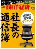 週刊東洋経済2014年6月21日号