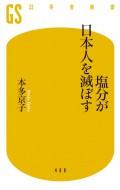 【期間限定価格】塩分が日本人を滅ぼす