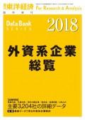 外資系企業総覧 2018年版