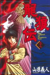 龍狼伝 The Legend of Dragon's Son(37)
