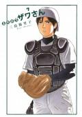 高校球児 ザワさん 7