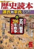 歴史読本2012年5月号電子特別版「源氏対平氏」