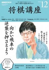 NHK 将棋講座 2018年12月号